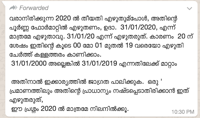 WhatsApp Viral Message Hoax 2020 Date - Malayalam