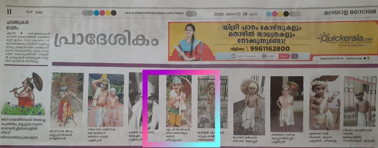 Adhrikay on Malayala Manorama Newspaper as Mahabali Kerala King - Onam Photo Contest Winner